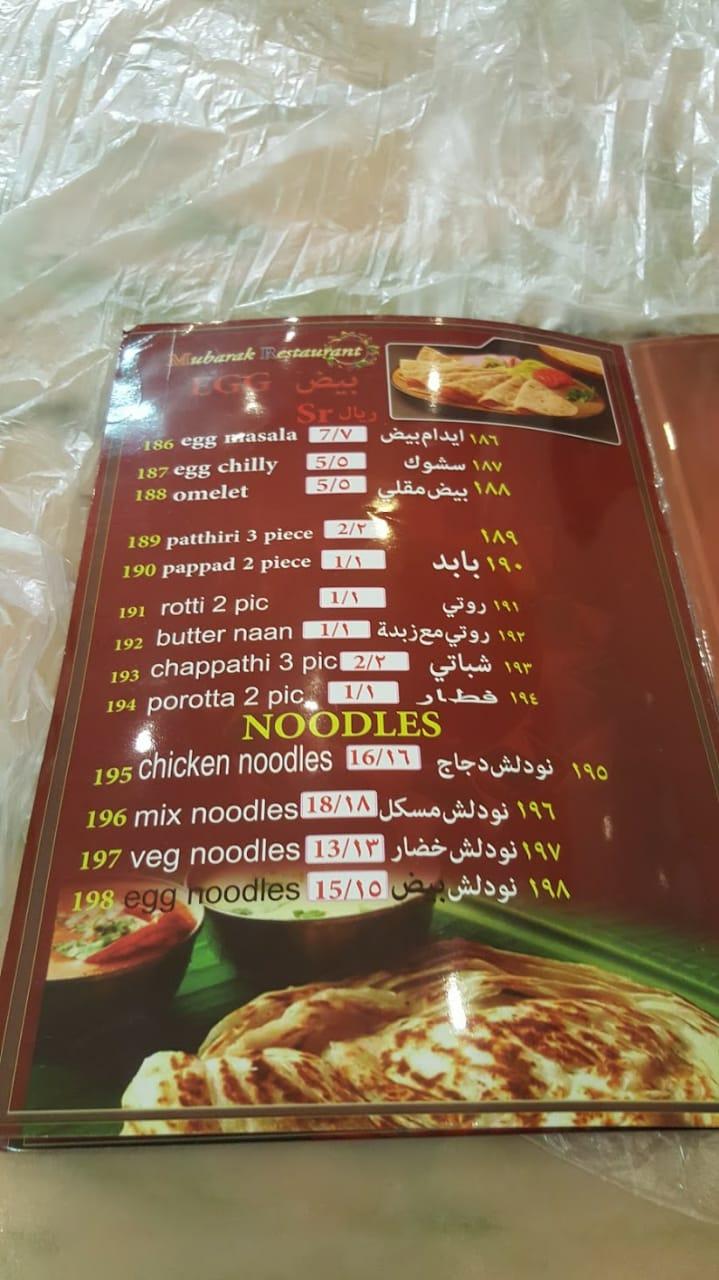 منيو مطعم مبارك الجديد