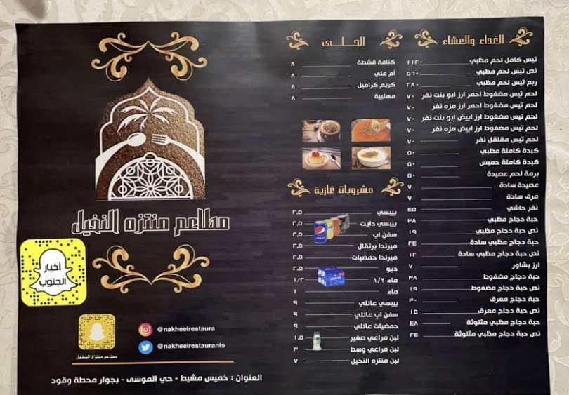 منيو مطعم منتزة النخيل