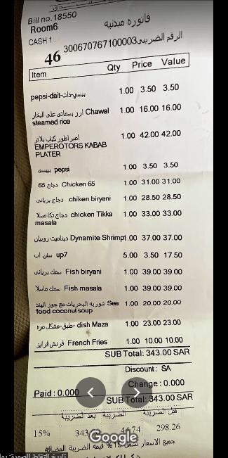 منيو مطعم بهارات المذاق الهندي