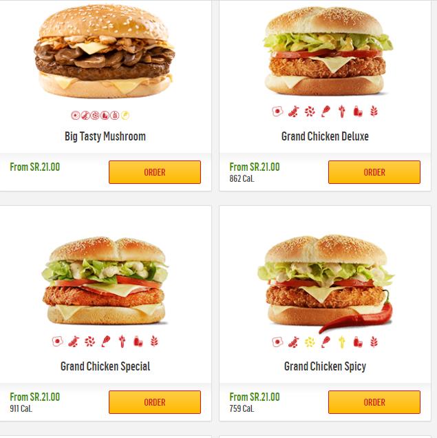 منيو مطعم ماكدونالز الجديد