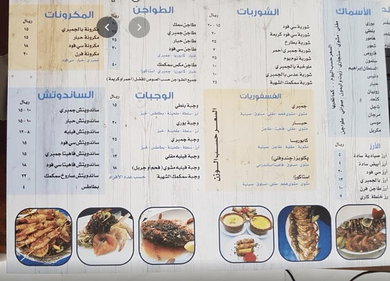 منيو مطعم سمكمك