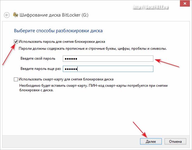opțiuni de decriptare