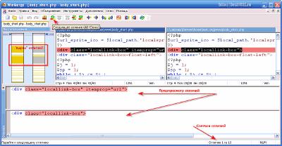 Софт сравнение  Программа для сравнения текстовых файлов Compare