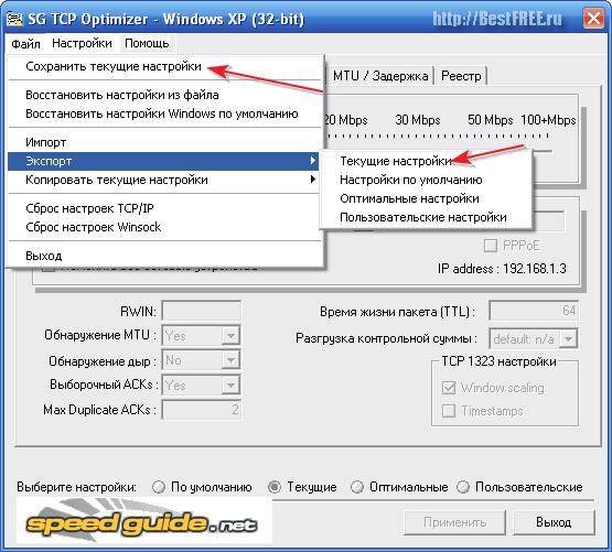 Как правильно пользоваться программой tcp optimizer