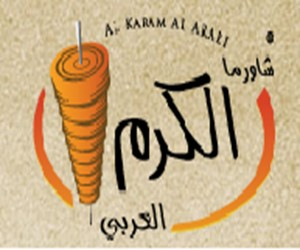 مطعم الكرم العربي