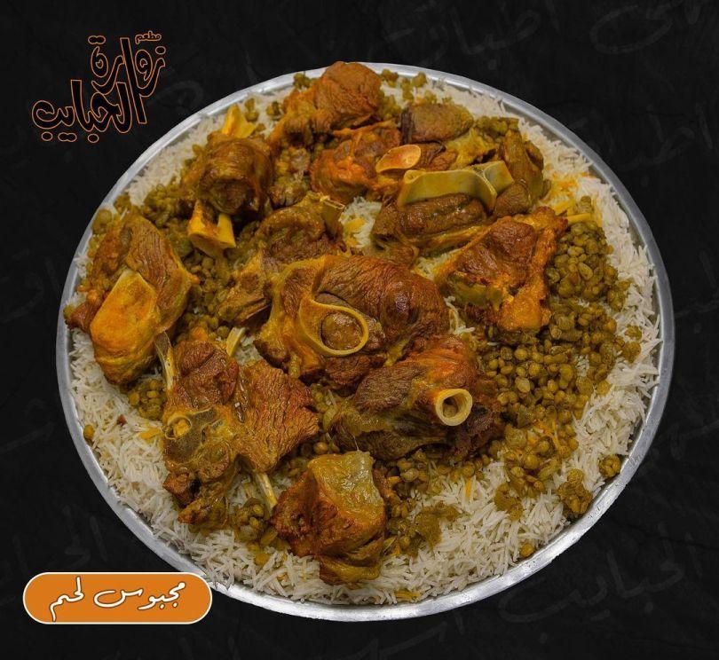 مطعم زوارة الحبايب الكويت