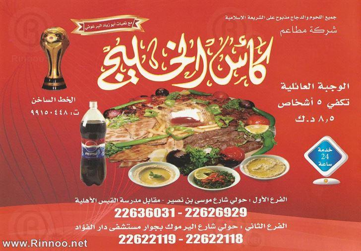 مطعم كأس الخليج حولي