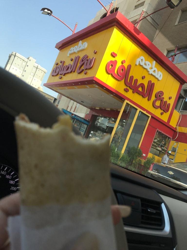 مطعم نبع الضيافة الكويت