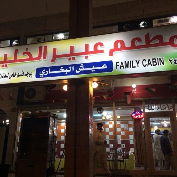 مطعم عبير الخليج البخاري الكويت