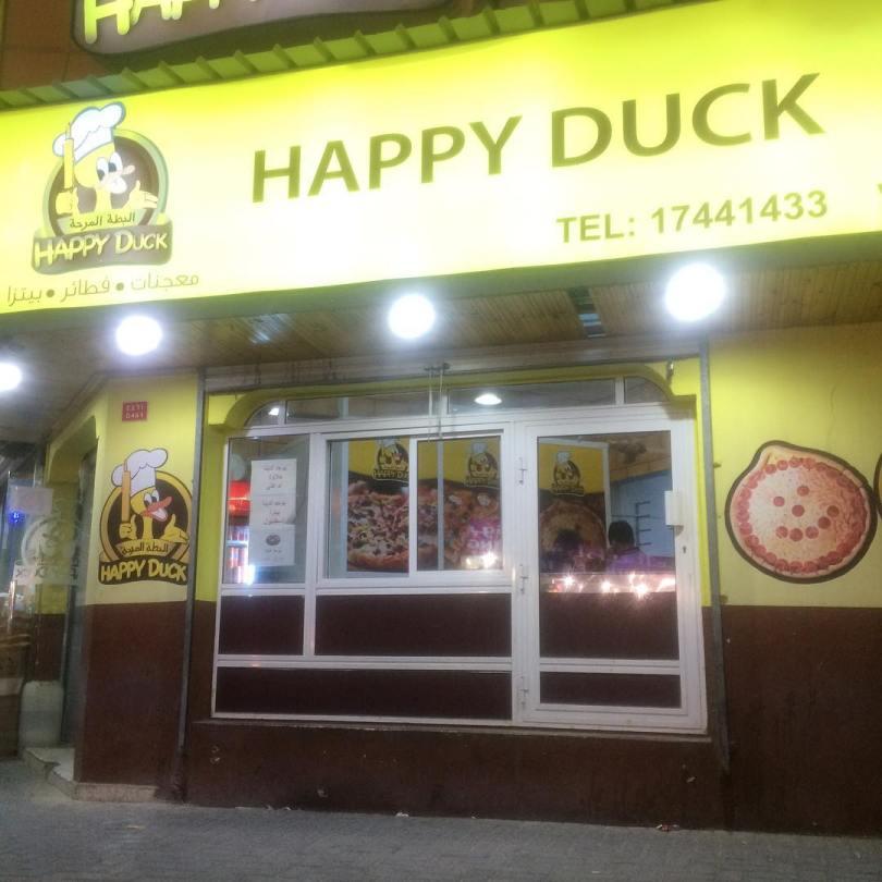 مطعم البطة المرحة السالمية