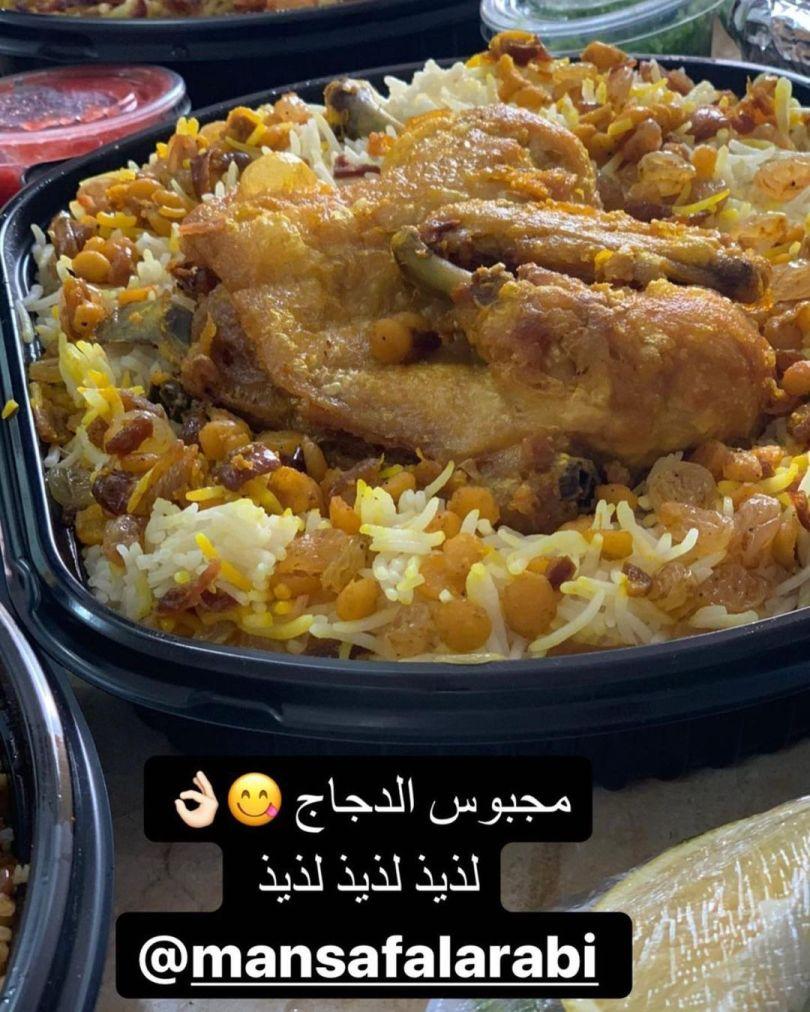 مطعم منسف العربي الكويت