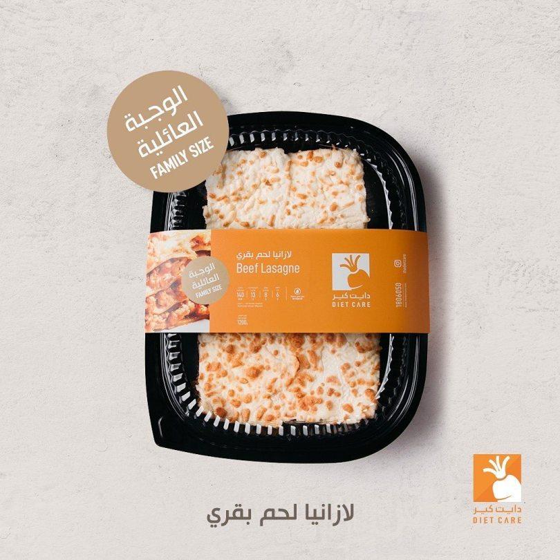 مطعم دايت كير الكويت
