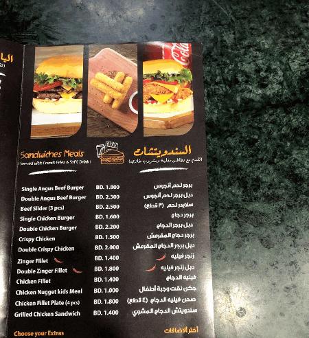 منيو مطعم وبيزا فلا روزا في البحرين