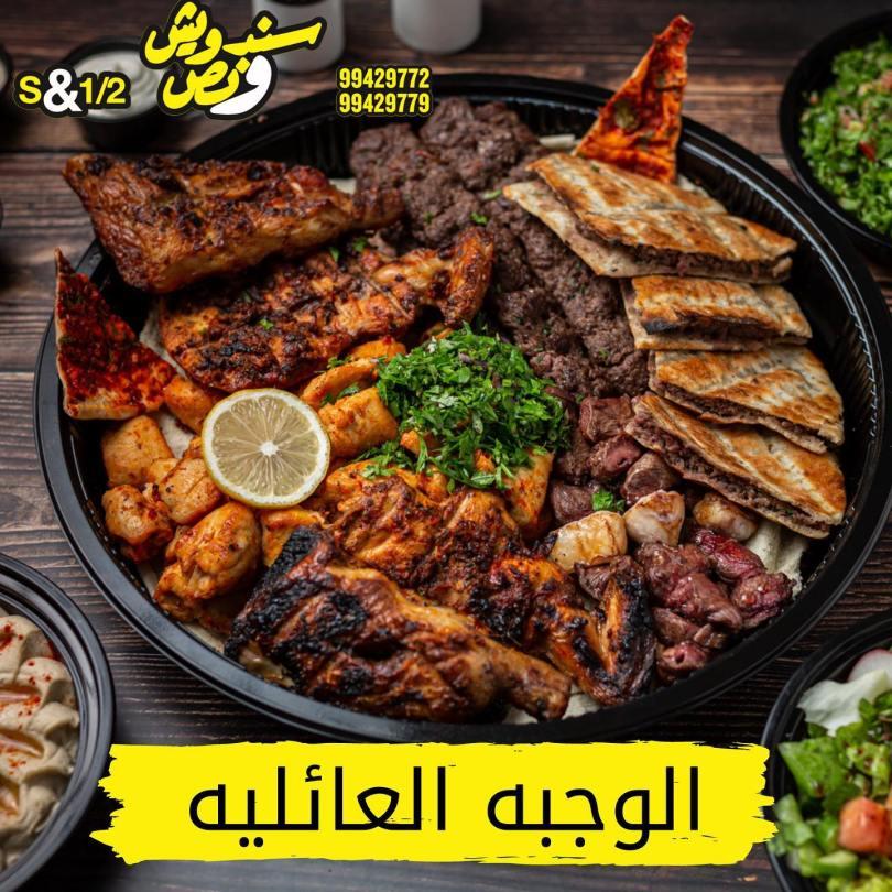 مطعم سندويش ونص الكويت