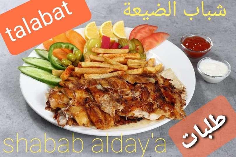 مطعم شباب الضيعه السالمية