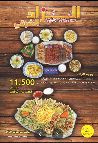مطعم الزاد الشرقي