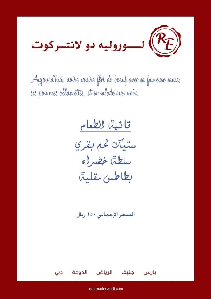 منيو مطعم لو ريليه دو لانتركوت الكويت