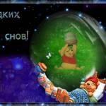 Пожелания спокойной ночи - Спокойной ночи - Анимационные ...