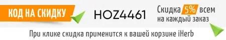 Коды и скидки для iHerb на март 2021 года