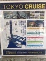 Tokyo Water Cruise, Best Living Japan
