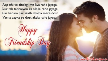 Sad Shayari on Dosti | Broken Friendship Sms in Hindi