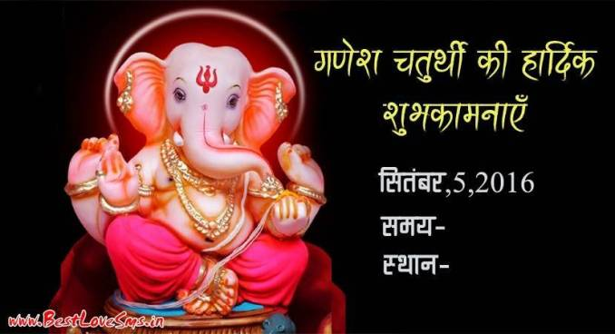 Ganesh chaturthi invitation sms perfect letter ganpati festival invitation card stopboris Image collections