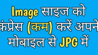 How To Reduce Image Size In Hindi