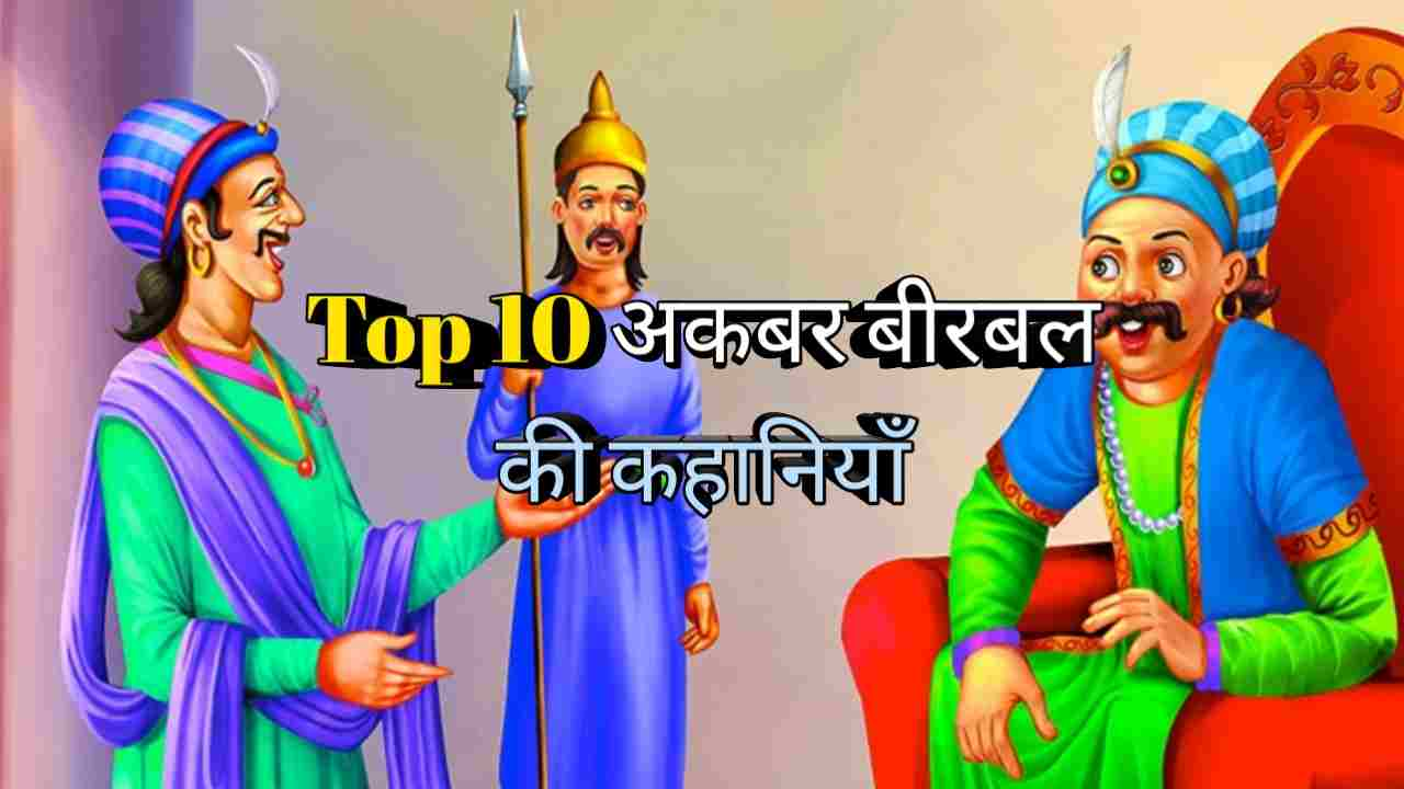 akbar birbal stories in hindi