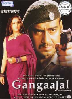 Gangaajal movie poster