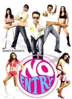 नो एंट्री movie poster
