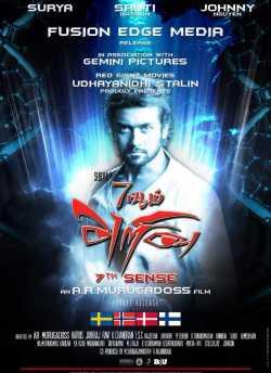 7 आम अरिवु movie poster