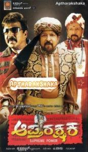Aptharakshaka Poster
