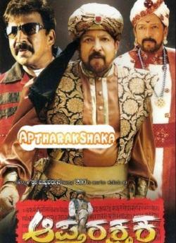 Aptharakshaka movie poster