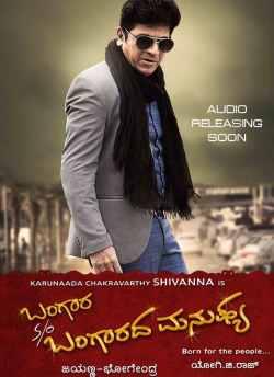 Bangara s/o Bangarada Manushya movie poster