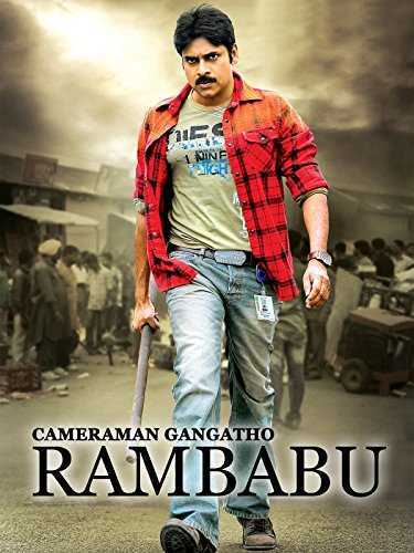 Cameraman Gangatho Rambabu movie poster