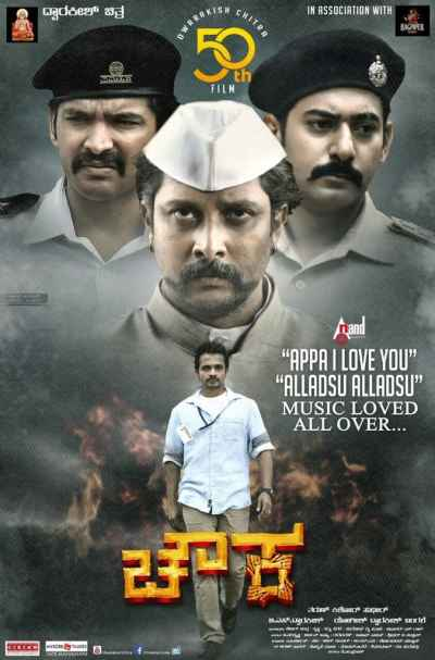 Chowka movie poster