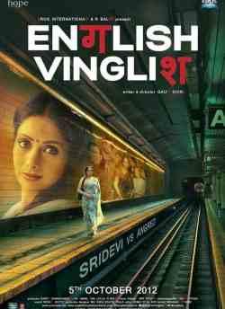 इंग्लिश विंग्लिश movie poster