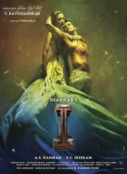 आई movie poster
