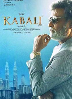 कबाली movie poster
