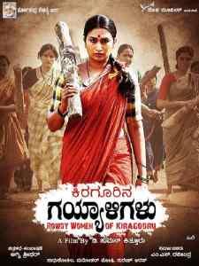 Kiragoorina Gayyaligalu Poster