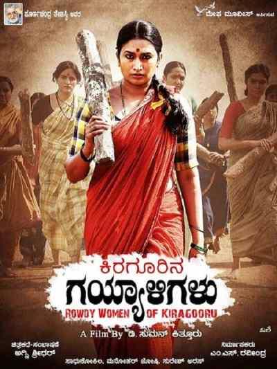 Kiragoorina Gayyaligalu movie poster