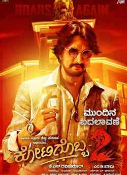 Kotigobba 2 movie poster