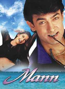 मन movie poster
