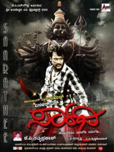 Saarathi movie poster