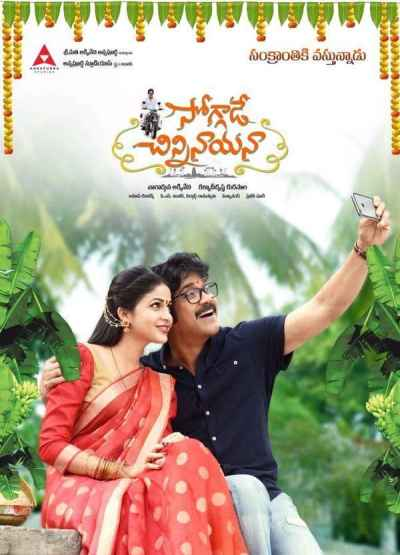 Soggade Chinni Nayana movie poster