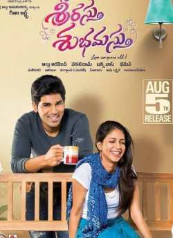 Srirastu Subhamastu movie poster