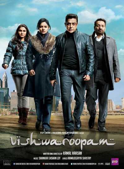 Viswaroopam movie poster