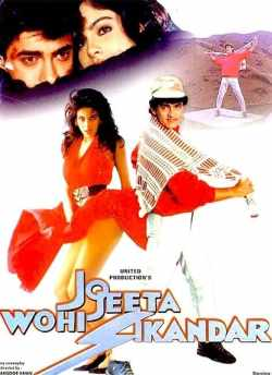 Jo Jeeta Wohi Sikander movie poster