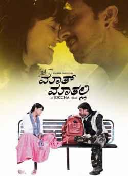 Just Maath Maathalli movie poster