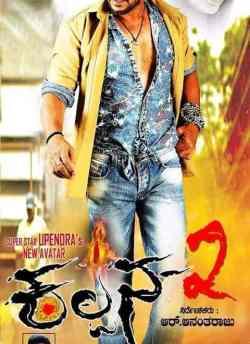 Kalpana 2 movie poster